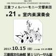 三重フィルハーモニー交響楽団 第21回室内楽演奏会