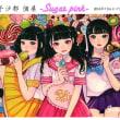 巽千沙都展 ~Sugar pink~ 7.6日(金)〜14日(土)<11時〜18時>(土曜~17時)