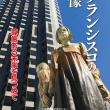 次の新刊は「サンフランシスコの少女像」(平井美津子/著)です!