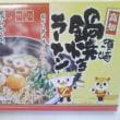 2018・12・8(土)…㈱久保田麺業「高知 須崎 鍋焼きラーメン」