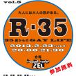 2/23(土)R-35 35歳からのGAY LIFE
