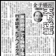 行き詰ったアベノミクス/「金子続投」でも株価下落 金子勝の「天下の逆襲」|日刊ゲンダイDIGITAL