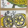 赤と黄色の絵手紙