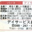 4月7日(土)曇り~雨~あられ 利用者7名 ペダル漕ぎ・ツワ剥き・じゃが芋収穫