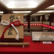 壽 初春大歌舞伎 夜の部