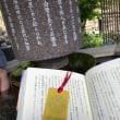 「足湯で読書」