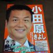10月16日 昨日の朝刊に小田原きよし候補の政党ビラが入っていました