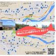 東みよしのこのぼりマップ2017