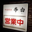 中国料理 李白@射水市
