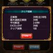 ロストエデン3 王座級