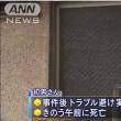 けんかの末に34歳息子が暴行か 父親はその後…死亡(横浜市保土ケ谷区)