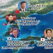 朝鮮半島の核から日本を守れ!対話だけでは核はなくならない! 幸福実現党 党首 釈量子   「憲法改正で有事体制を強化!」