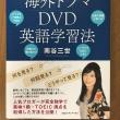 『海外ドラマDVD英語学習法』 南谷三世