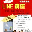 LINE講座の受講生募集