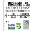 [う山雄一先生の分数][2017年9月26日]算数・数学天才問題【分数548問目】
