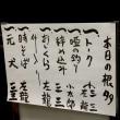 1/11 三三と佐龍の会 Vol.12