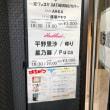 星めぐりの旅✱決行中【LIVE REPORT】2018.8.20(月)新栄HEART LAND(名古屋)