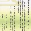 伊勢型紙作品展 『佳きこと』
