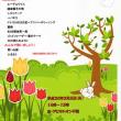 春のコンサートinアビタシオン千葉