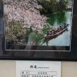 「静岡県さくらの会」表彰式と総会