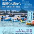 7.14目取真俊氏講演会(津田沼)