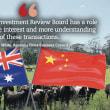 オーストラリア、中国の乗っ取りを阻止せよ!