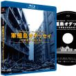 『軍艦島~廿世紀未来島を歩く~』BD版 リリース!