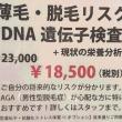 薄毛・脱毛リスクが分かる★遺伝子検査DNAキット販売中★