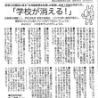 明日の秋津を考える会 会報NO9