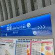 08/09: 駅名標ラリー2018GW大阪ツアー#09: 鳴尾~今津 UP