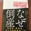 『なぜ倒産』を読む!!