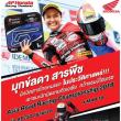 タイの二輪事業APホンダ、来月「カブハウス」を開業すると発表。