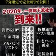 ☆【2019年の波乱に備えろ!】