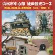 「浜松市中心部・徒歩観光コース」