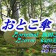 ★福田こうへい最新曲!