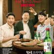 韓国のハイト真露の労組ストで、酒工場4カ所ストップ!