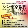 「シン・東京裁判 真相はこうだ!」