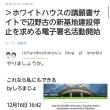 ホワイトハウスの請願書サイトで辺野古の新基地建設停止を求める電子署名活動開始!沖縄出身のりゅうちぇる「嘆願署名」も紹介!2019年1月7日まで!