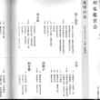邦楽鑑賞会 長唄の会