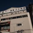 20180107 藤沢七福神めぐり 19 Fujifilm-Digtal Camera X100T