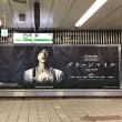 10月3日(火)のつぶやき:加藤シゲアキ グリーンマイル(渋谷駅内回りホームビルボード広告)
