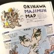 借りて沖縄。