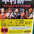 30180310 ファーストライブin松阪 1st