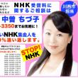 売国「NHKから国民を守る党」GJ