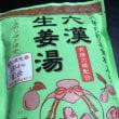 六漢生姜湯