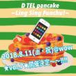 D TEL pancake ~Ling Sing Funchu!~ vol.7