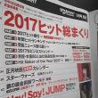 今月の「日経エンタテインメント!」は、2017ヒット番付