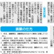 鳩山町議会 可決しました! 「テロ等準備罪法」の廃止を求める意見書