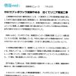 「中川で仏法僧営巣やめる」(信毎Web)  「第10回口頭弁論」(ストップ・リニア!訴訟ニュース )