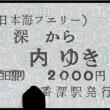 硬券追究0085 東日本海フェリー-1